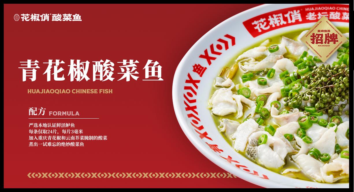青花椒酸菜鱼