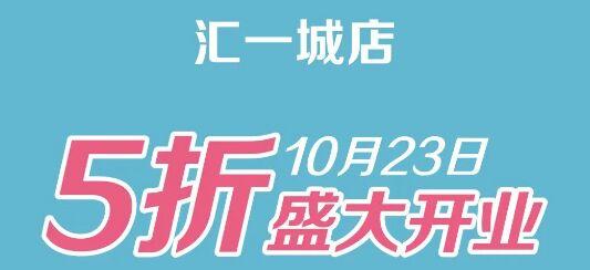 东莞首店 | 酸菜鱼5折,相约汇一城店!