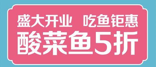 酸菜鱼5折,10月31日,番禺海乐荟约定你!
