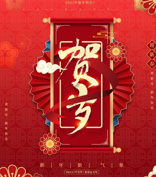佛山椒好运餐饮管理有限公司祝你新年快乐
