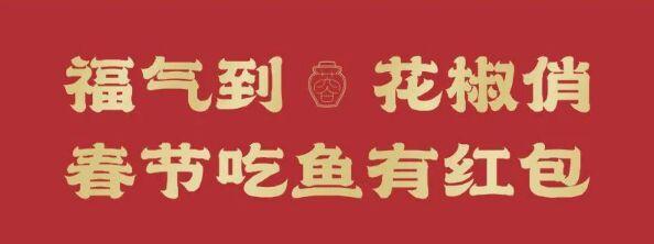 花椒俏春节吃鱼攻略!(吃鱼送红包)