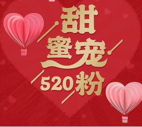 520甜蜜宠粉丨爱你不止今天,不止今年!